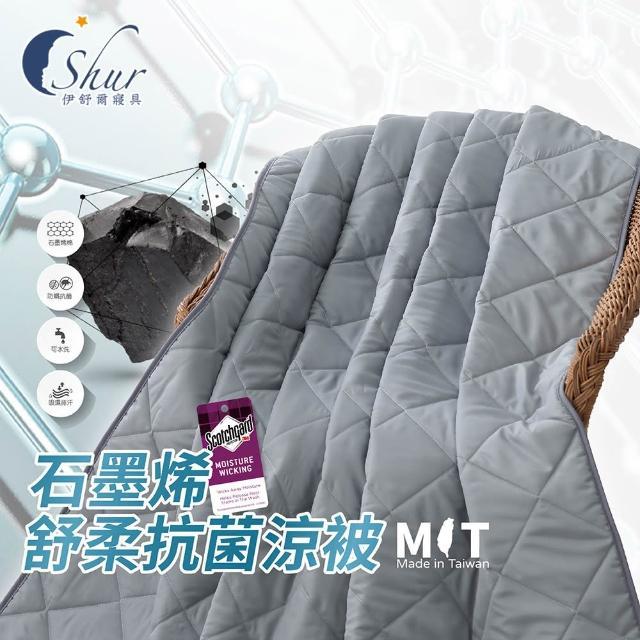 【ISHUR 伊舒爾】台灣製造 3M吸濕排汗舒柔涼被 多款任選(冰冰被/涼感被/冰涼被/SET)