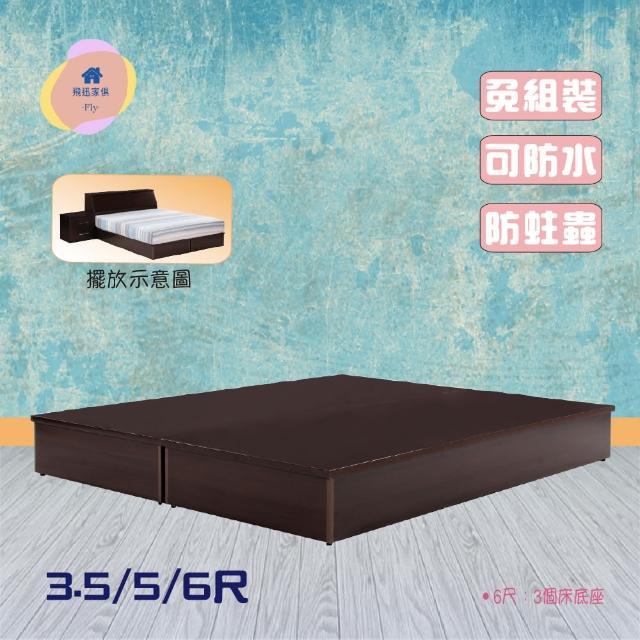 【飛迅家俱·Fly·】塑鋼2人加大床底6尺6色