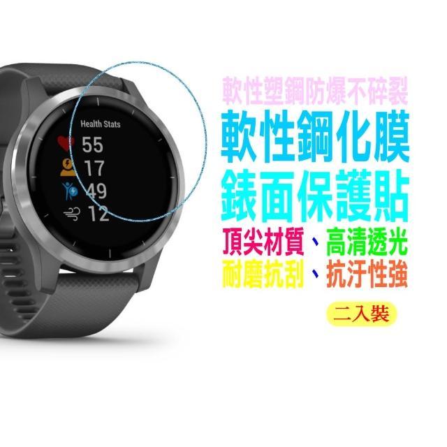 Garmin VENU2 軟性塑鋼防爆錶面保護貼(二入裝)