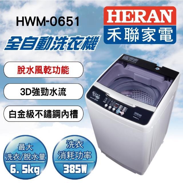 【登記送200mo幣★HERAN 禾聯】6.5公斤智能LED面板洗衣機(HWM-0651)