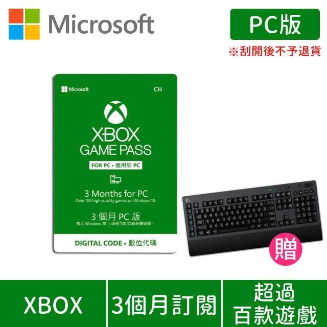 【送無線機械式遊戲鍵盤】微軟 Xbox Game Pass for PC 3個月訂閱服務(序號刮開後不予退貨)