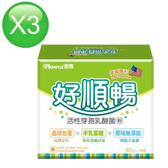 【諾得】美國專利Lactospore好順暢活性芽孢乳酸菌粉(30包x3盒)
