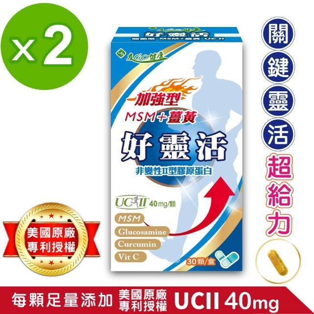 【友GO健康】好靈活UCII加強型MSM+薑黃+葡萄糖胺 5合一膠囊30顆x2盒(歐.美7項專利非變性二型膠原蛋白40mg)