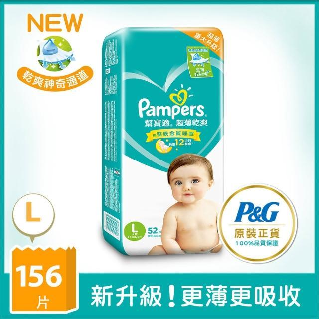 VIP限定【幫寶適】超薄乾爽 嬰兒紙尿褲 L 52片 x3包