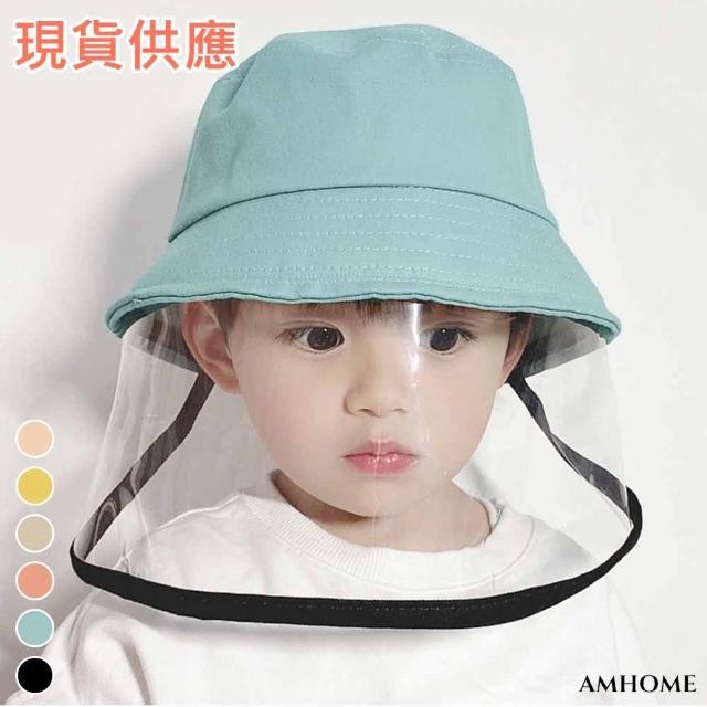 【Amhome】兒童棉柔防飛沫防護不可拆防疫帽#109782現貨+預購(6色)