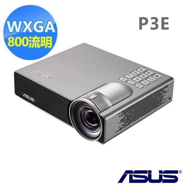 【ASUS 華碩】P3E 行動隨身 高亮度短焦LED 投影機(800流明)