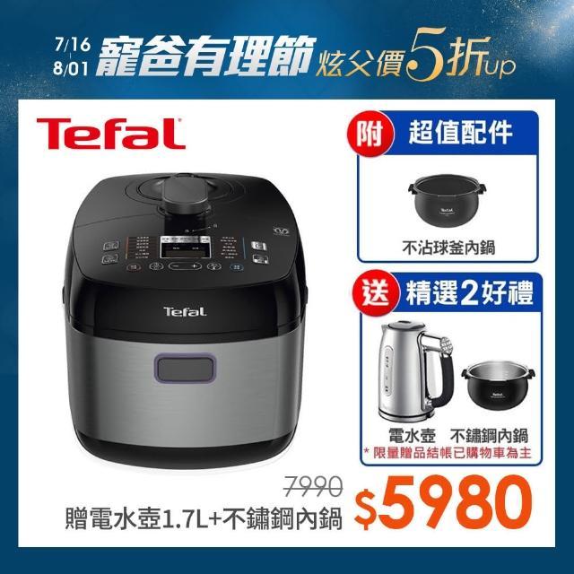【Tefal 特福】鮮呼吸智能舒肥萬用鍋-星辰銀+電水壺超值組(贈不鏽鋼內鍋)
