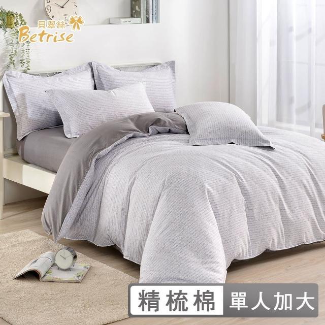 【Betrise】100%精梳棉三件式鋪棉兩用被床包組-銀離子防蹣抗菌(單人/多款任選)