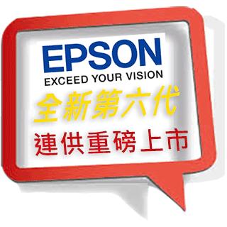 【EPSON】L3250 三合一Wi-Fi 智慧遙控連續供墨複合機(列印/影印/掃描/4x6滿版列印)