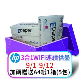 【HP 惠普】InkTank410相片wifi列印連供事務機(行動掃描/複印/無邊框列印)