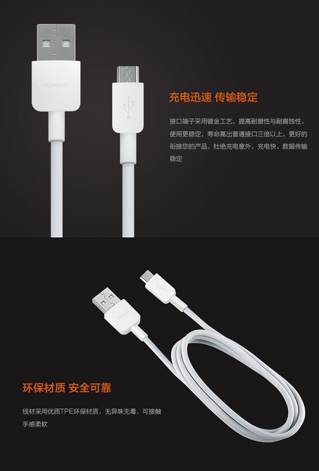 huawei_cable.jpg