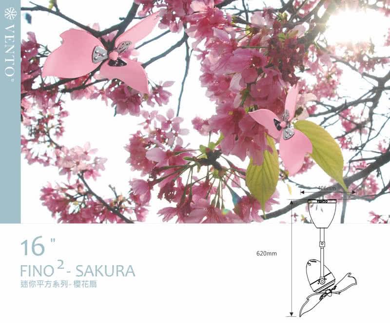 【VENTO】芬朵 16吋迷你平方系列110V(SAKURA櫻花扇)