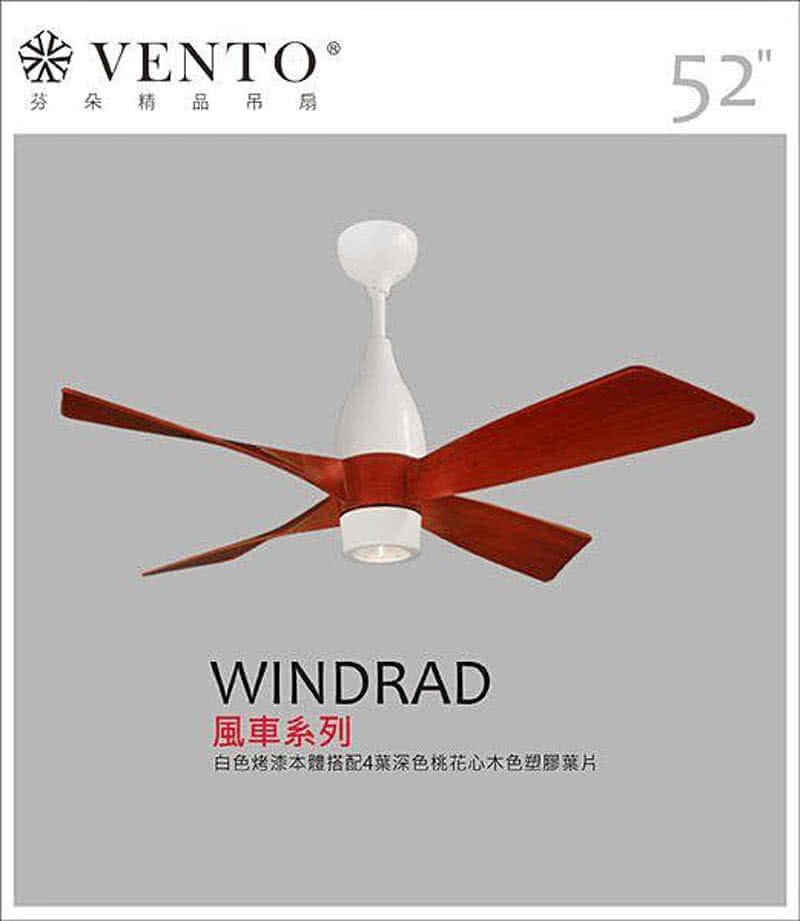 【VENTO】芬朵 52吋風車系列-白色本體(WINDRAD SERIES)