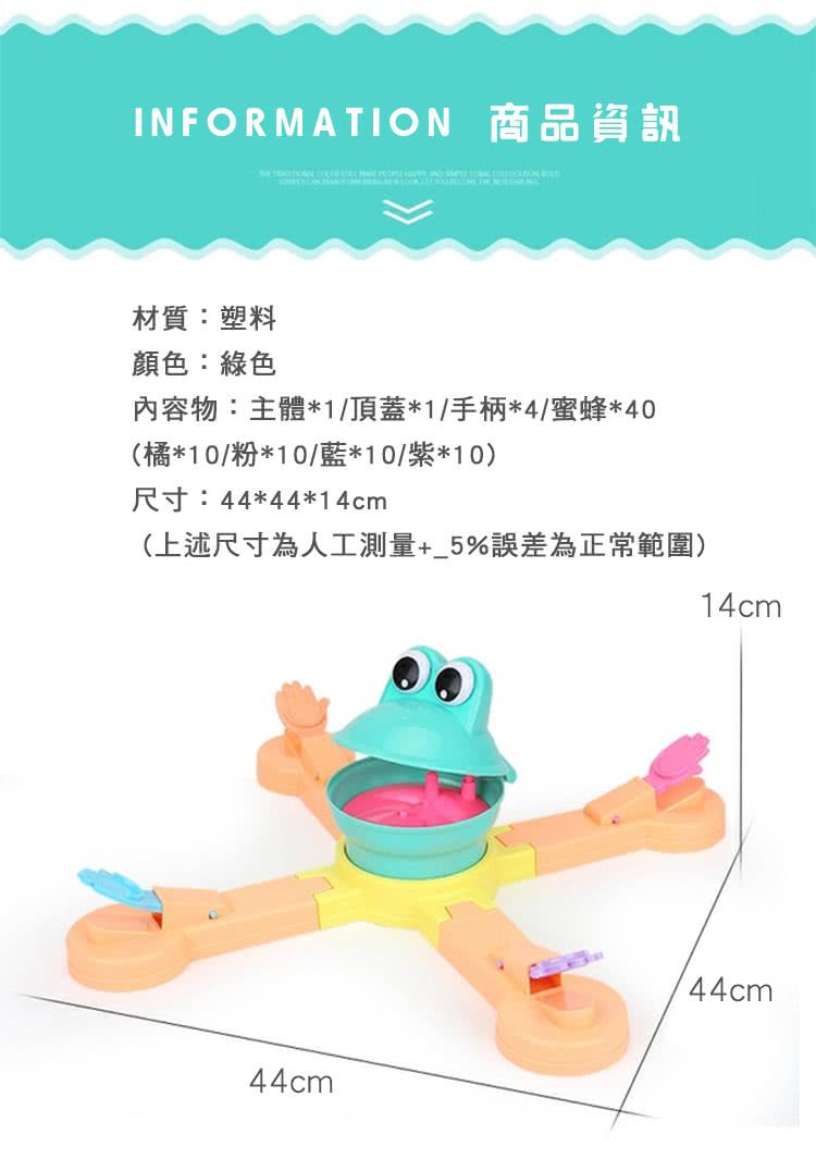 特賣/親子同樂趣餵青蛙大冒險