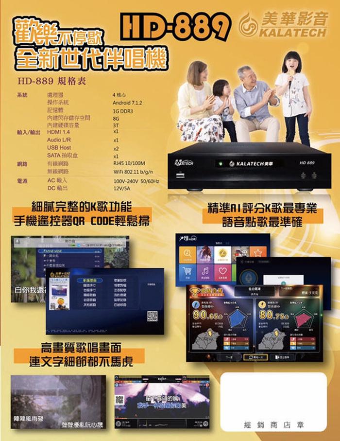 永悅音響 美華 HD-889 卡拉OK點歌機/電腦伴唱機 3TB大容量 全新公司貨 歡迎+即時通詢問 免運費