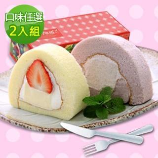 【北海道札幌-宜蘭名店】人氣奶凍捲.蛋糕捲2入組一口味任選