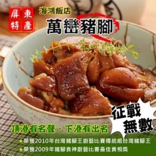 【2011年十大豬腳名店】海鴻飯店萬巒真空豬腳10隻組(1斤9兩/隻)