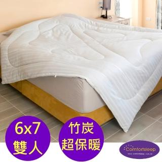 【Comfortsleep】6x7尺雙人健康奈納碳冬被(贈:6x7尺舒適冬被)