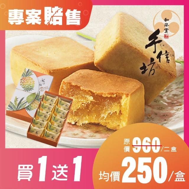 【預購-手信坊】《預購-手信坊》原味鳳梨酥禮盒(10入/盒)