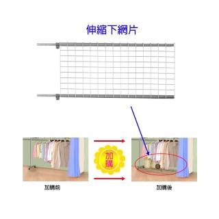 【加購】巴塞隆納-下方置物伸縮網片(限加購一組)
