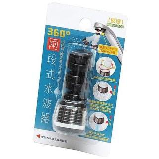 台灣製造水龍頭360度旋轉2段式改良型省水器(CN9406)