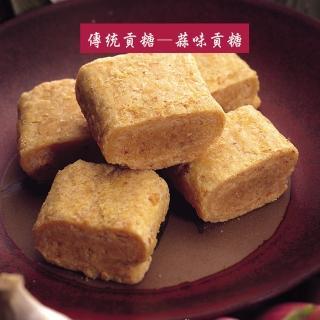 【聖祖貢糖】蒜味貢糖(12入/包)