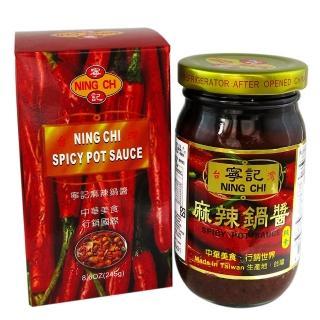 《寧記》麻辣火鍋醬245g