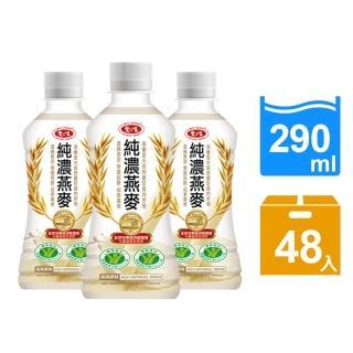 【愛之味】純濃燕麥290ml x24瓶x2箱(榮獲兩項國家健康認證)
