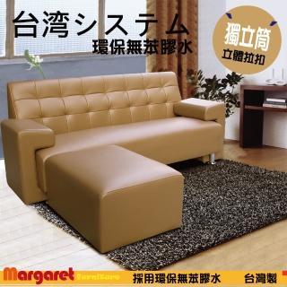 【Margaret】諾曼獨立筒沙發-L型(5色)