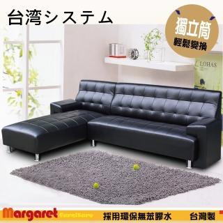 【Margaret】尊爵方格獨立筒沙發-L型(5色)