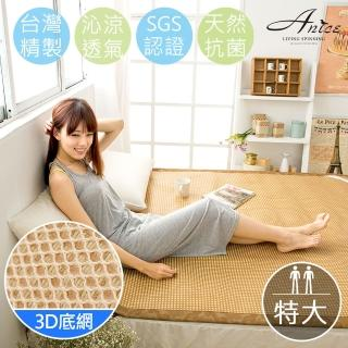 【A-nice 台灣製】日本精品 3D透氣加厚 高密度 加厚編織 頂級軟藤涼蓆(雙人特大/7呎 / TWO)