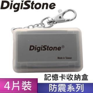DigiStone 防震多 4P記憶卡收納盒4片裝-霧透黑色 1個