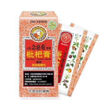 【京都念慈菴】蜜煉枇杷膏隨身包-5包/盒(含魚腥草/金銀花)/
