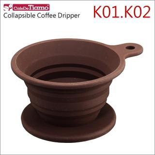 【Tiamo】K01 K02 可折疊矽膠濾杯 1-4杯份(HG2327)
