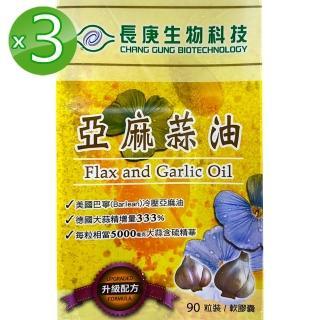 【長庚生技】亞麻蒜油3入(90粒/瓶;軟膠囊)