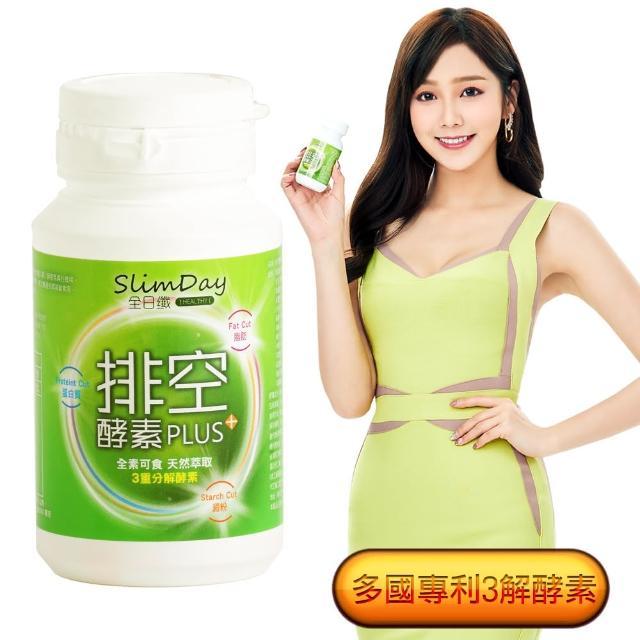 【Minibody】Slimday排空酵素3瓶(30顆/瓶)
