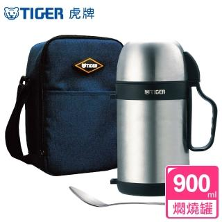 【TIGER虎牌】900cc不鏽鋼燜燒罐(MCW-P091快)