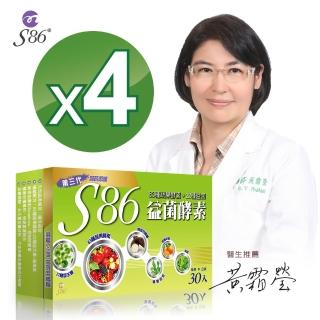 【S86】益菌酵素第三代x4盒(黃霜瑩醫生推薦)
