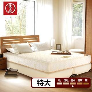 【德泰 歐蒂斯系列】獨立筒 彈簧床墊-特大7尺(送保潔墊)