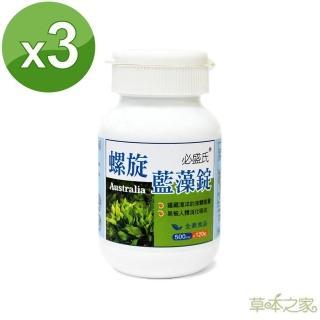 【草本之家】澳洲螺旋藻錠120粒(3入)