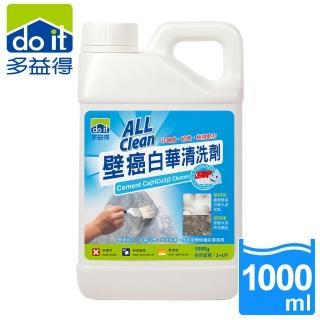【多益得】壁癌白華清洗劑(1L)