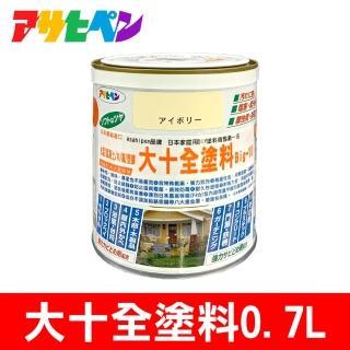 【日本Asahipen】內外牆/木/鐵 Big-10大十全健康塗料(0.7L)