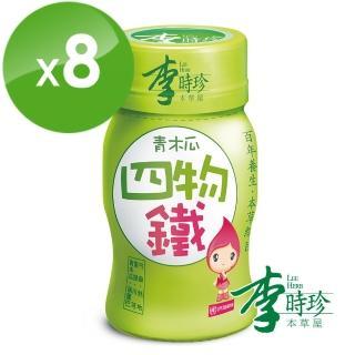 【李時珍】青木瓜四物鐵(共8瓶)
