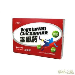 【草本之家】素食專用-素固鈣加強版/MSM/葡萄糖胺/貓爪藤(100粒)