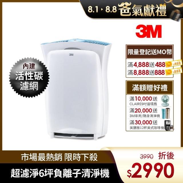 【3M】淨呼吸超濾淨6坪空氣清淨機(進階版)