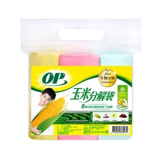 【OP】玉米分解袋(小)