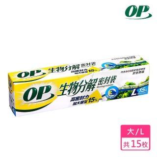 【OP】生物分解密封袋(L)/
