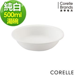 【美國康寧 CORELLE】純白500ml湯碗(418)