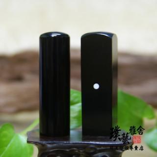 【璞藝雅舍】《進口黑牛角》開運印鑑(6分)