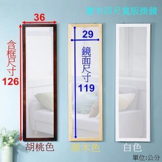 漂亮寶貝 松木四尺寬版壁鏡/掛鏡